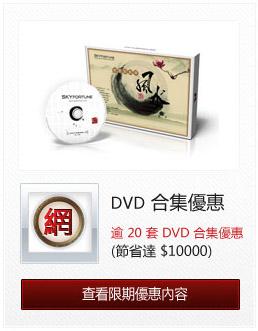 DVD學術數優惠